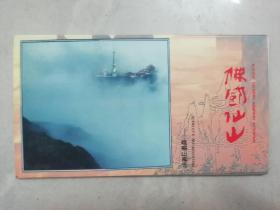 佛国仙山-峨眉山风景明信片【10张全】