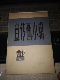 宣传画小辑(三)(全8张带封套)