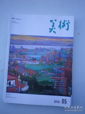 美术画册 云海艺术书斋 孔夫子旧书网