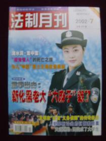 法制月刊2002年第7期