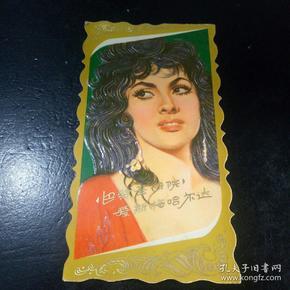 1980年历卡