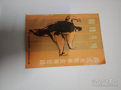 杨陈吴孙四式太极拳竞赛套路