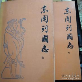 《东周列国志》(上下一版四印)