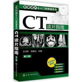 影像读片从入门到精通系列-CT读片指南(第2版)
