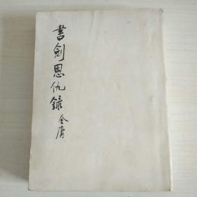 书剑恩仇录(上册)【1984年六版,无护封无封底】