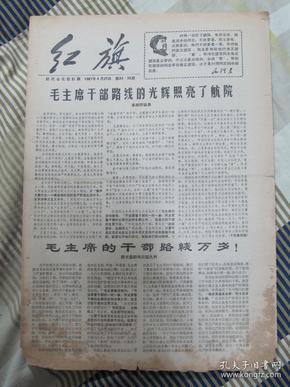 文革报纸--《红旗》1967年4月27日 4版