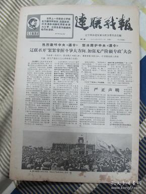 文革报纸--《辽联战报》1967年6月12日 四版全