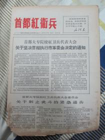 文革报纸--《首都红卫兵》1967年5月8日 四版全