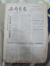 文革报纸--上海《教卫战报》1967年7月10日  四版全
