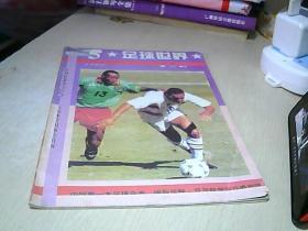 足球世界  1995年   第5期
