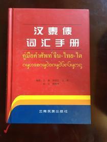 汉泰傣词汇手册  32开精装 766页 原价 198