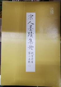 宋人墨迹集册——故宫法书第十五辑(二)