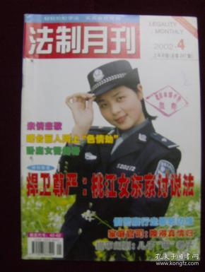 法制月刊2002年第4期