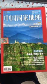 正版现货!中国国家地理2018 03 689期