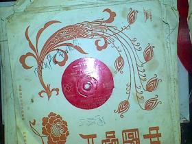大薄膜唱片1988年春节晚会第5、6面