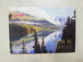 哈纳斯明信片 (10张全)