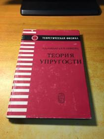 弹性理论 第7卷 俄文原版