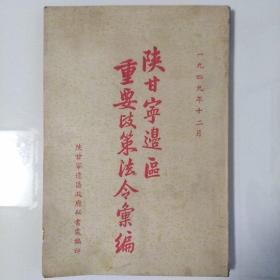 陕甘宁边区重要政策法令汇编(1949年初版)