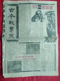 报纸:古今故事报(试刊号第二期)