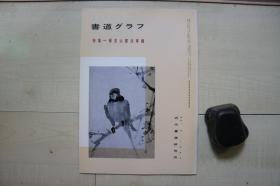1992年16开:书道》》特集-- 杨见山书法专辑