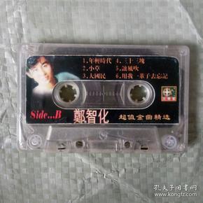老磁带。郑智化超值金曲精选。