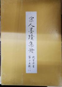 宋人墨迹集册——故宫法书第十五辑(一)