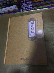 原汁原味-北京老字号餐饮篇(铜版彩印 精装本)