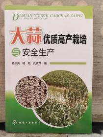 大蒜优质高产栽培与安全生产