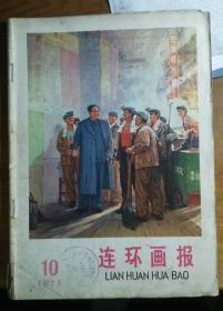 连环画报【1975年10期】