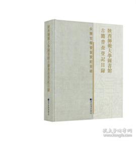 陕西师范大学图书馆古籍普查登记目录(16开精装 全一册)