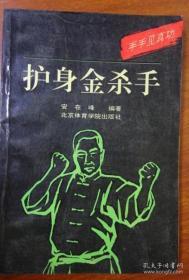 护身金杀手 安在峰 北京体育大学出版社