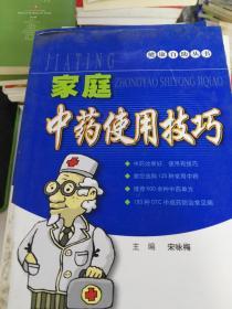 (正版现货1~)健康自助丛书:家庭中药使用技巧9787532381845