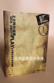 精装绝版 孟京辉先锋戏剧作品终极版 英皇绝版 国语DVD-29