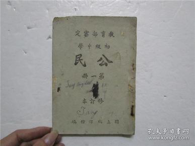民国35年版 初级中学《公民》第一册 (修订本)