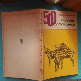 500 zagadek zoologicznych 500个动物拼图  (外文原版 波兰语)