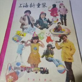 上海新童装