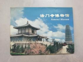 法门寺博物馆明信片(10枚)