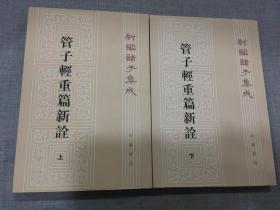 新编诸子集成:管子轻重篇新诠(全2册)
