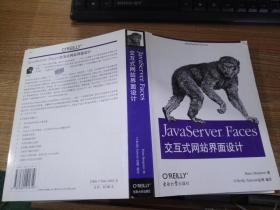 JavaServer Faces交互式网站界面设计