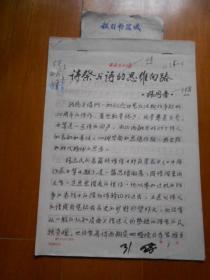 著名诗歌评论家、中国诗歌学会创建人:张同吾(1939~2015)手稿《诗祭与诗的思维向路》12页