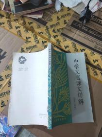 中学文言课本详解(初中三年级)