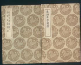 远西奇器图说, 新制诸器图说(全2册)