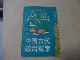 中国古代政治冤案.