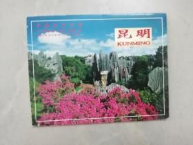 昆明 明信片   (10张全)