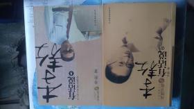 李敖有话说(2)(8) 两本合售  馆藏书