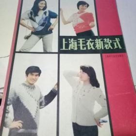 上海毛衣新款式