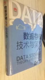 数据存储技术与实践 查伟 9787302447528
