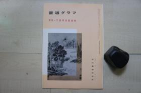 1991年16开:书道》》特集-- 文征明赤壁赋卷