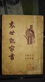 民25初版《袁世凯家书》,内容丰富,认识真实的袁世凯。珍贵一手史料
