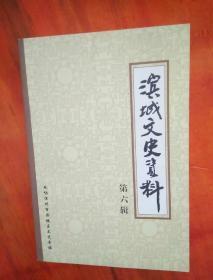 滨城文史资料  第6辑